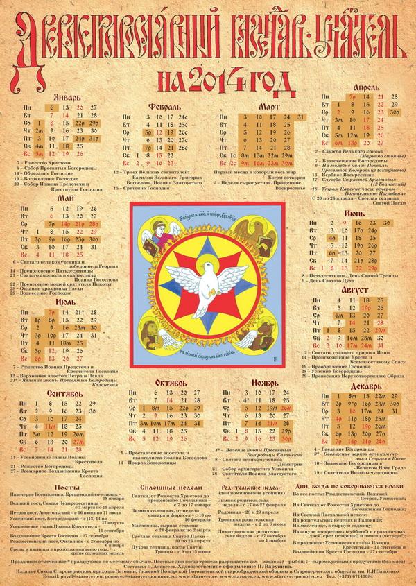 Календарь Древлеправославной Поморской Церкви скачать